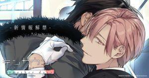Boys-Love Manga «Ten Count» erhält ein Game fürs Smartphone