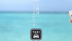 SoftBank, Didi Toyota: Mehr Wettbewerb Uber Japan