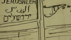 Sneak Peak Isar nach Jerusalem: Gabriella Rosenthal (1913-1975) Zeichnungen